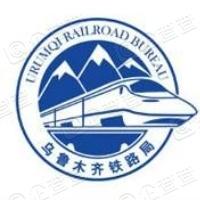 中国铁路乌鲁木齐局集团有限公司