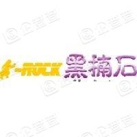 深圳市黑楠石科技有限公司