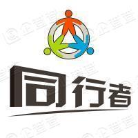 深圳市同行者科技有限公司
