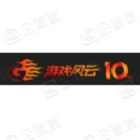 上海游戏风云文化传媒有限公司
