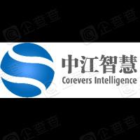 深圳中江智慧科技有限公司