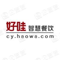 好哇网(成都)信息技术股份有限公司