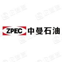 中曼石油天然气集团股份有限公司