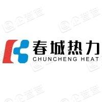 吉林省春城热力股份有限公司
