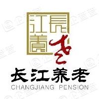 长江养老保险股份有限公司