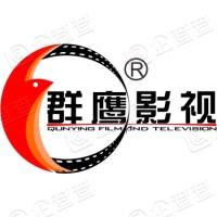 群鹰(苏州)文化发展有限公司