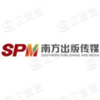 南方出版传媒股份有限公司
