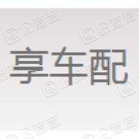 上海享车配信息技术有限公司