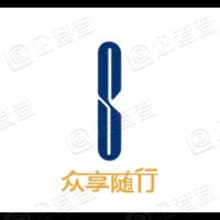 众享随行(深圳)科技有限公司