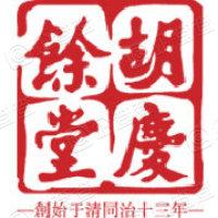 杭州胡庆余堂国药号有限公司