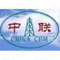 中联煤层气有限责任公司