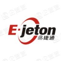 深圳市易捷通科技股份有限公司