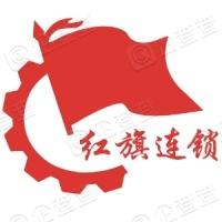 成都高新区红旗连锁有限公司荣华南路便利店