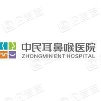 重庆中民医院有限公司