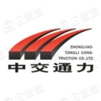 中交通力建设股份有限公司