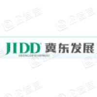 冀东发展集团有限责任公司
