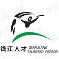 杭州钱江人才开发有限公司