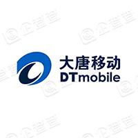 大唐移动通信设备有限公司西安分公司