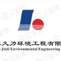 江苏久力环境科技股份有限公司