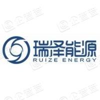 长沙瑞泽能源科技股份有限公司