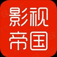 深圳市影视帝国广告有限公司