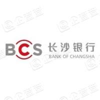 长沙银行股份有限公司古曲路支行