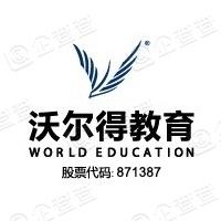 上海沃尔得教育科技股份有限公司