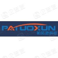 深圳前海帕拓逊网络技术有限公司