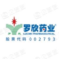 罗欣药业集团股份有限公司