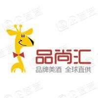 深圳市品尚汇电子商务股份有限公司