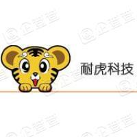 深圳市耐虎科技有限公司