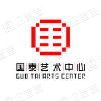 重庆演艺集团有限责任公司国泰艺术中心经营管理分公司