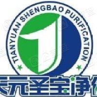 东莞市天元圣宝净化工程有限公司
