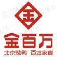 北京金百万餐饮股份有限公司