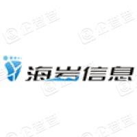 沈阳海岩信息技术有限公司