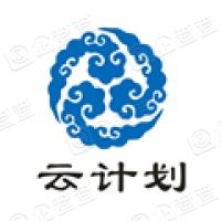 云计划软件科技(上海)有限公司
