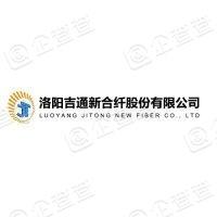洛阳吉通新合纤股份有限公司