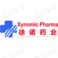 徐诺药业(南京)有限公司