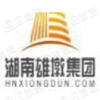 湖南雄墩控股集团有限公司