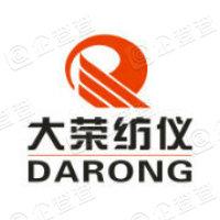 温州市大荣纺织仪器有限公司