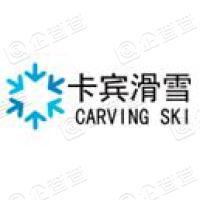 北京卡宾滑雪体育发展集团股份有限公司