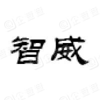 北京智威宇讯科技有限公司