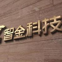 云南智金网络科技有限公司