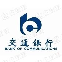 交通银行股份有限公司河南省分行