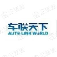 深圳市车联天下信息科技有限公司