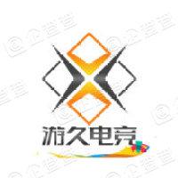 游久时代(北京)科技有限公司