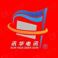湖北讯华庚泰电讯股份有限公司