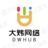 杭州大炜网络科技有限公司