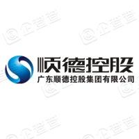 广东顺德控股集团有限公司