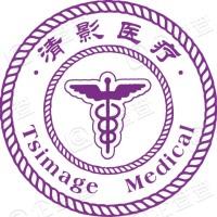 清影医疗科技(深圳)有限公司